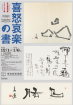 東京都美術館コレクション展 喜怒哀楽の書