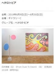 都美セレクション グループ展 2019 ヘテロトピア