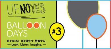 UENOYES バルーンDAYS#3