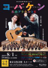 Tokyo Bunka Kaikan Orchestra Concert Series