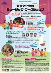 東京文化会館ミュージック・ワークショップ「ミーゴのまほう」