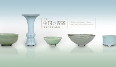中国の青磁―蒐集と研究の軌跡