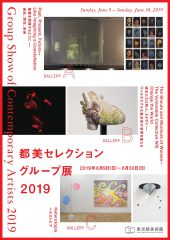 Group Show of Contemporary Artists 2019