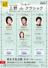 Ueno de Classic Vol.31 Chiharu Watanabe (Viola)
