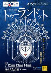 Summer Festival Opera 2019-20 Japan⇔Tokyo⇔World