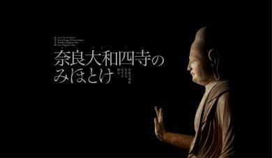 Special Thematic Exhibition; Sacred Images of Ancient Japan: Buddhist Sculptures from Four Temples in Nara