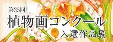 第35回植物画コンクール入選作品展