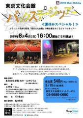 東京文化会館バックステージツアー《夏休みスペシャル!》