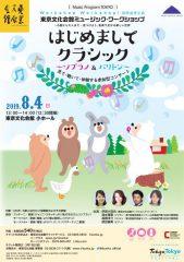 東京文化会館ミュージック・ワークショップ「はじめましてクラシック~ソプラノ&バリトン~」