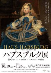 150 Years Friendship Austria-Japan The Habsburg Dynasty:600 Years of Imperial Collections