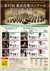 The 17th Tokyo Music Competition 2019 Second Round Piano Section