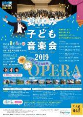 夏休み子ども音楽会2019《上野の森文化探検》