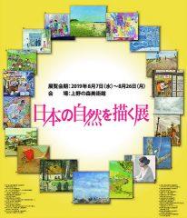 第32回日本の自然を描く展