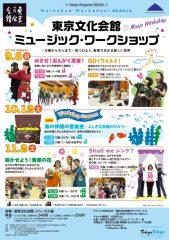 Tokyo Bunka Kaikan Music Workshops
