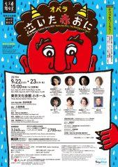 東京文化会館オペラBOX「泣いた赤おに」