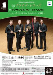 Platinum Series Vol.2 Ensemble Wien-Berlin —The virtuosos from Wien and Berlin