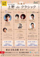 上野 de クラシックVol.34 関朋岳(ヴァイオリン)