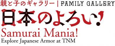 Family Gallery:  Samurai Mania!  Explore Japanese Armor at TNM