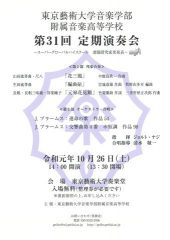 音楽学部附属音楽高等学校第31回定期演奏会