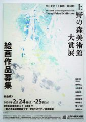 The 38th Ueno Royal Museum Grand Prize Exhibition
