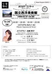 Music Program TOKYO Workshop Workshop! 2020 on stage & legacy Classical Music in Town