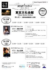 Music Program TOKYO Classical Music in Town
