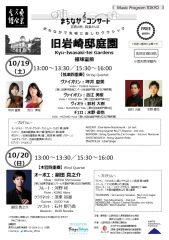 Music Program TOKYO まちなかコンサート~芸術の秋、音楽さんぽ~[旧岩崎邸庭園]