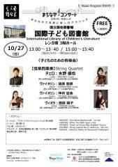 Music Program TOKYO まちなかコンサート~芸術の秋、音楽さんぽ~[国際子ども図書館]