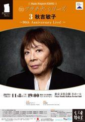 プラチナ・シリーズ 第3回 秋吉敏子 ~90th Anniversary Live!~