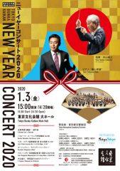 《響の森》Vol.45「ニューイヤーコンサート2020」