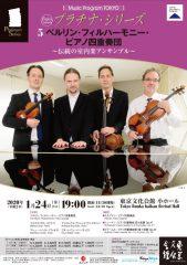 プラチナ・シリーズ 第5回 ベルリン・フィルハーモニー・ピアノ四重奏団 ~伝統の室内楽アンサンブル~