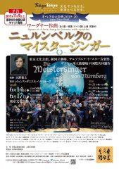 オペラ夏の祭典2019-20 Japan↔Tokyo↔World『ニュルンベルクのマイスタージンガー』