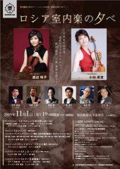ピアノ・シリーズ2019 音楽の至宝 Vol.7 ロシア室内楽の夕べ―日本を代表する女性ヴァイオリニスト、渡辺 玲子、小林 美恵を迎えて