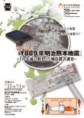科博NEWS展示「1889年明治熊本地震」