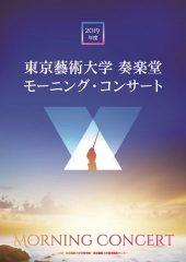 東京藝術大学奏楽堂モーニング・コンサート 2019年度第12回