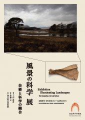 企画展「風景の科学展 芸術と科学の融合」