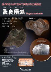 約80年ぶりに日本で発見された鉄隕石「長良隕鉄」公開
