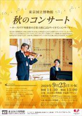東京国立博物館 秋のコンサート  ~オーストリア外務省の音楽大使によるヴァイオリンコンサート~
