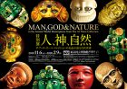 Man, God & Nature in the Ancient World: Masterpieces from The Al Thani Collection