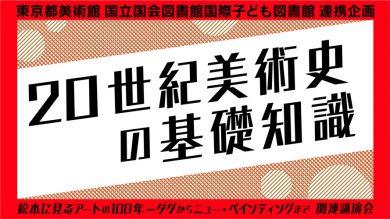 講演会「20世紀美術史の基礎知識」(東京都美術館・国立国会図書館国際子ども図書館連携企画)