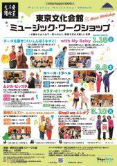 東京文化会館ミュージック・ワークショップ「カラダ・オト・ウタウ」 ~0歳から大人まで~見つけよう、音楽で広がる新しい世界