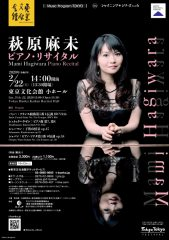 シャイニング・シリーズVol.6 萩原麻未 ピアノ・リサイタル