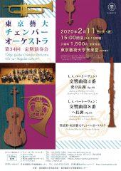 東京藝大チェンバーオーケストラ 第34 回 定期演奏会