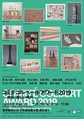 「コミテコルベール アワード 2019 -令和:新しい時代-」展