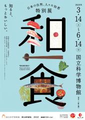 和食 ~日本の自然、人々の知恵~