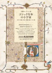 Gothic Manuscripts from the Naito Collection: Microcosms of Images Imbedded in Words, Images Surpassing Words