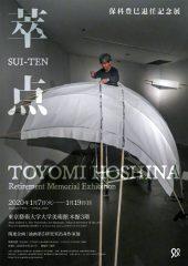 保科豊巳退任記念展「萃点」SUI-TEN