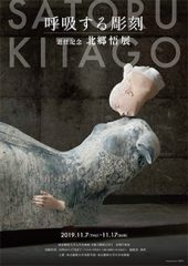「呼吸する彫刻」退任記念 北郷 悟 展