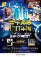 電子楽器100年展